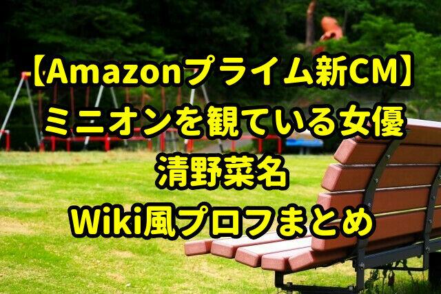 【Amazonプライム新CM】ミニオンを観ている女優は誰?清野菜名のWiki風プロフまとめ