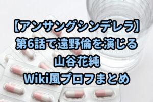 【アンサングシンデレラ】第6話で遠野倫を演じる山谷花純のWiki風プロフまとめ