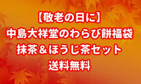 【敬老の日に】中島大祥堂のわらび餅福袋(抹茶&ほうじ茶)|送料無料