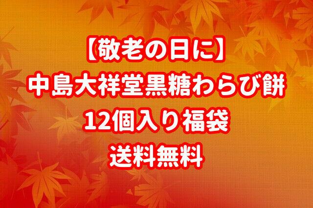 【敬老の日に】中島大祥堂の黒糖わらび餅福袋(12個入り)|送料無料