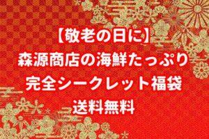 【敬老の日に】森源商店の海鮮たっぷり完全シークレット福袋|送料無料