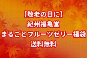【敬老の日に】紀州福亀堂のまるごとフルーツゼリー5個入り福袋|送料無料