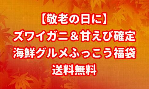 【敬老の日に】ズワイガニと甘えび確定!海鮮グルメふっこう福袋|送料無料