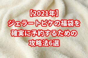 【2021年】ジェラートピケの福袋を確実に予約するための攻略法6選