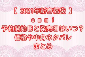 【2021年福袋】エミ福袋の店頭&通販の予約開始日と発売日はいつ?価格や中身ネタバレまとめ