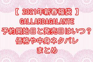 【2021年福袋】ガリャルダガランテ福袋の店頭&通販の予約開始日と発売日はいつ?価格や中身ネタバレまとめ