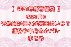 【2021年福袋】ダズリン福袋の店頭&通販の予約開始日と発売日はいつ?価格や中身ネタバレまとめ