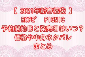 【2021年福袋】ロペピクニック福袋の店頭&通販の予約開始日と発売日はいつ?価格や中身ネタバレまとめ