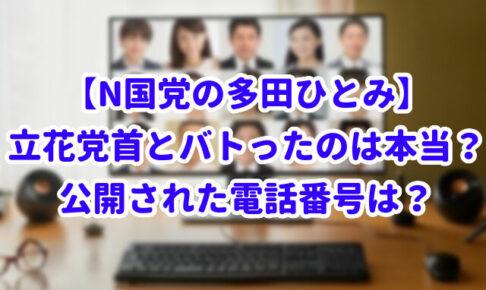 【N国党の多田ひとみ】立花党首とバトったのは本当?公開された電話番号は?