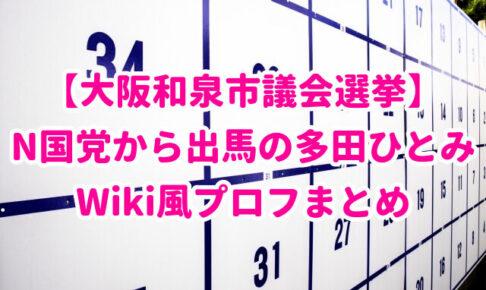 【大阪和泉市議会選挙2020】N国党から出馬した多田ひとみのWiki風プロフまとめ