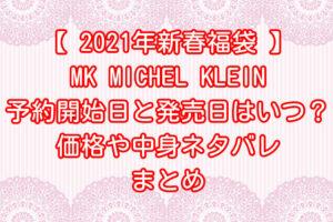 【2021年福袋】MKミッシェルクラン福袋の店頭&通販の予約開始日と発売日はいつ?価格や中身ネタバレまとめ