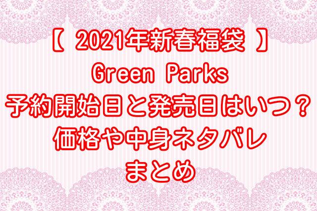 【2021年福袋】グリーンパークス新春福袋の店頭&通販の予約開始日と発売日はいつ?価格や中身ネタバレまとめ
