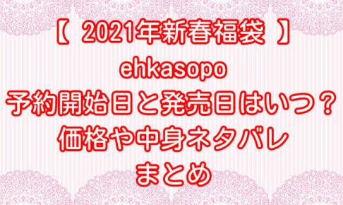 【2021年福袋】エヘカソポ新春福袋の店頭&通販の予約開始日と発売日はいつ?価格や中身ネタバレまとめ
