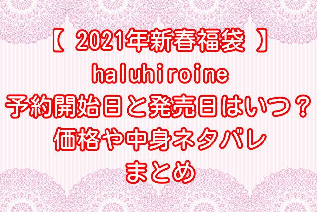 【2021年福袋】ハルヒロイン新春福袋の店頭&通販の予約開始日と発売日はいつ?価格や中身ネタバレまとめ