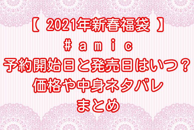 【2021年福袋】アミック新春福袋の店頭&通販の予約開始日と発売日はいつ?価格や中身ネタバレまとめ
