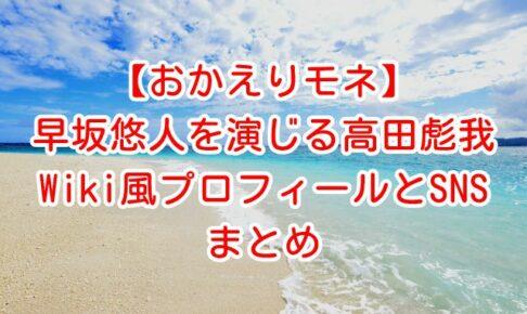 【おかえりモネ】モネの幼馴染・早坂悠人を演じる高田彪我のWiki風プロフィールとSNSまとめ