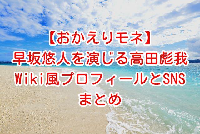 【おかえりモネ】百音の同級生・早坂悠人を演じる高田彪我のWiki風プロフィールと公式SNSまとめ