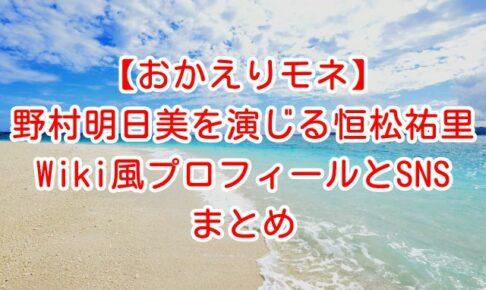 【おかえりモネ】百音の幼馴染・野村明日美を演じる恒松祐里のWiki風プロフィールと公式SNSまとめ