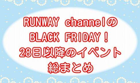 2RUNWAY channelの BLACK FRIDAY! 28日以降のイベントも 総まとめ