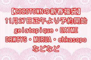 ZOZOTOWNの新春福袋が27日正午より予約開始!ジェラピケ・MURUA・EATMEも!