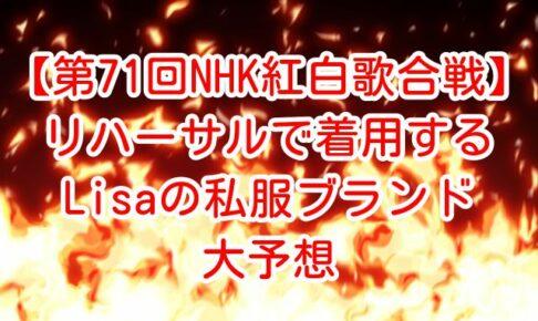 【第71回NHK紅白歌合戦】Lisaがリハーサルで着用する私服ブランド大予想