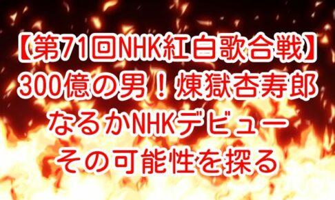 【第71回NHK紅白歌合戦2020】300億の男!煉獄杏寿郎の紅白デビューの可能性を探る