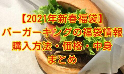 【2021年新春福袋】バーガーキングの福袋おさらい!購入方法・価格・中身ネタバレまとめ