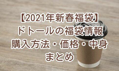 【2021年新春福袋】ドトールコーヒーの福袋情報!購入方法・価格・中身ネタバレまとめ