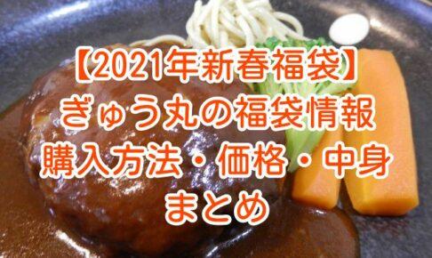 【2021年新春福袋】倉敷珈琲の福袋情報!購入方法・価格・中身ネタバレまとめ