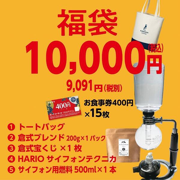 【倉敷珈琲福袋2021】10000円福袋