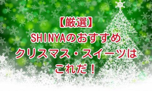 【厳選】SHINYA(菓子司・新谷)おすすめのクリスマス・スイーツはこれ!