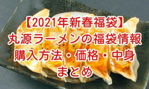 【2021年新春福袋】 丸源ラーメンの福袋情報 購入方法・価格・中身 まとめ
