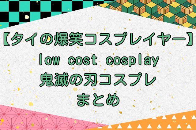 【タイの爆笑コスプレイヤー】low cost cosplayの鬼滅の刃コスプレまとめ