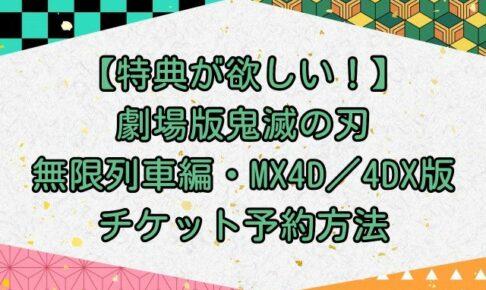 劇場版鬼滅の刃・無限列車編・MX4D/4DX版のチケット予約開始日と予約方法まとめ