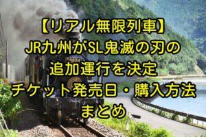 【リアル無限列車】JR九州がSL鬼滅の刃の追加運行を決定!チケット発売日・購入方法まとめ