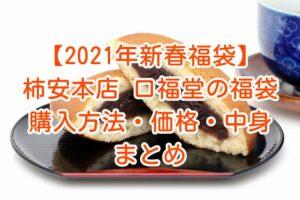 【2021年新春福袋】 柿安本店 口福堂の福袋情報 購入方法・価格・中身 まとめ