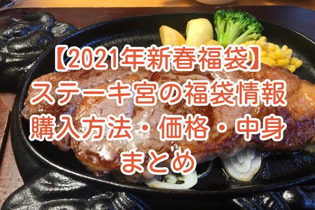 【2021年新春福袋】ステーキ宮の福袋情報!購入方法・価格・中身ネタバレまとめ