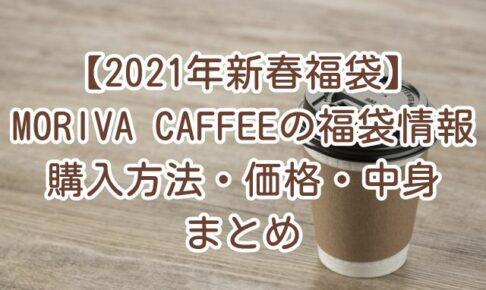 【2021年新春福袋】MORIVA CAFFEEの福袋情報!購入方法・価格・中身ネタバレまとめ