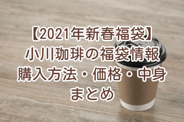 【2021年新春福袋】小川珈琲の福袋情報!購入方法・価格・中身ネタバレまとめ