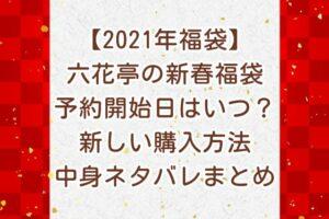 【2021年福袋】六花亭の新春福袋の予約開始日はいつ?購入方法や中身ネタバレまとめ