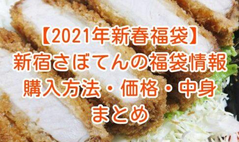 【2021年新春福袋】とんかつ新宿さぼてんの福袋情報!購入方法・価格・中身ネタバレまとめ