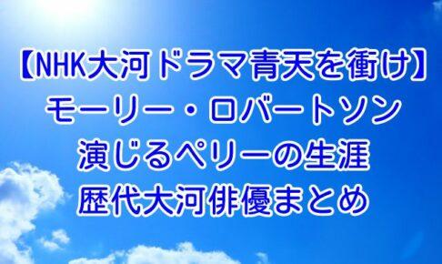 【NHK大河ドラマ青天を衝け】モーリー・ロバートソンの演じるペリーの生涯・歴代大河俳優まとめ