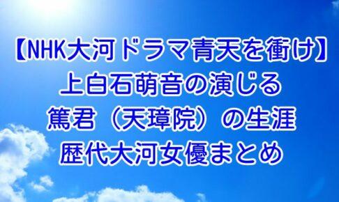 【NHK大河ドラマ青天を衝け】上白石萌音の演じる篤君(天璋院)の生涯・歴代大河女優まとめ