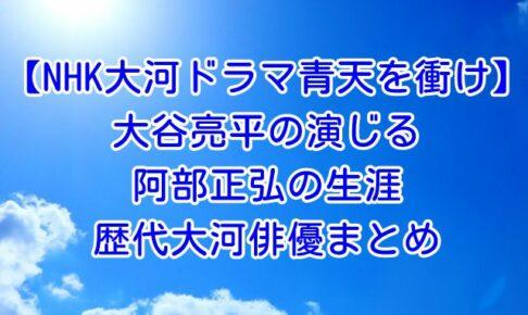 【NHK大河ドラマ青天を衝け】大谷亮平の演じる阿部正弘の生涯・歴代大河俳優まとめ