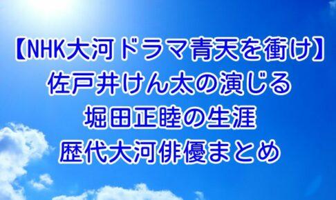 【NHK大河ドラマ青天を衝け】佐戸井けん太の演じる堀田正睦の生涯・歴代大河俳優まとめ
