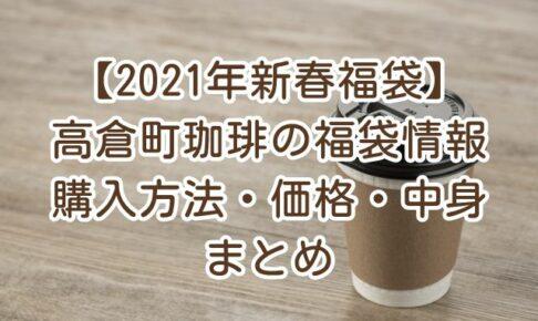 【2021年新春福袋】高倉町珈琲が福袋情報を解禁!購入方法・価格・中身ネタバレまとめ