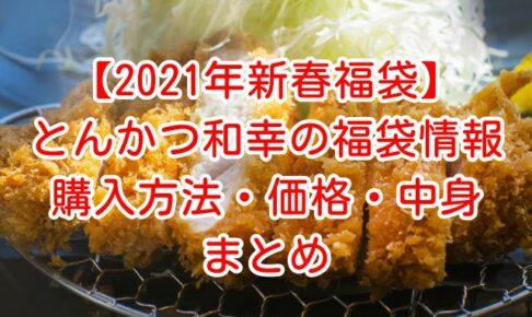 【2021年新春福袋】とんかつ和幸の福袋情報!購入方法・価格・中身ネタバレまとめ