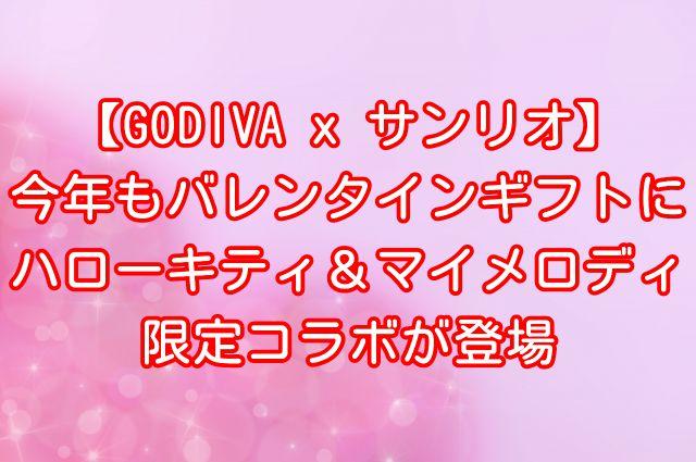 【GODIVA x ハローキティ・マイメロディ】今年もバレンタインギフトにサンリオコラボが登場
