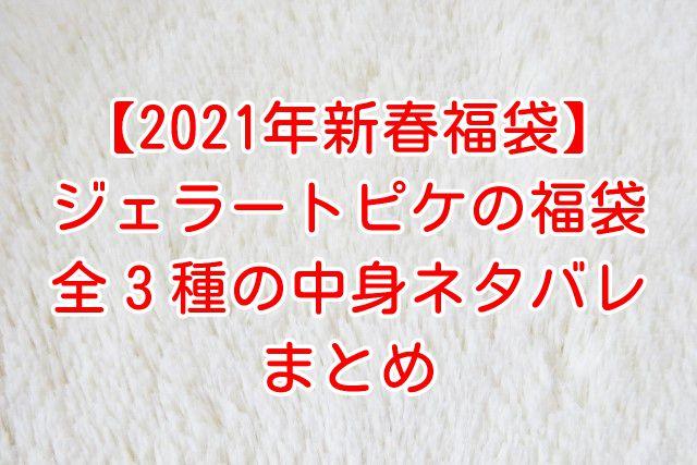 【2021年新春福袋】 ジェラートピケの福袋 全3種の中身ネタバレ まとめ