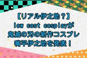 【リアル伊之助?】low cost cosplayが鬼滅の刃の新作コスプレ「嘴平伊之助」を発表!